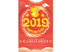 立体创意猪年大吉2019新春海报