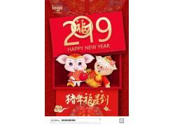 2019猪年福星到新年祝福海报