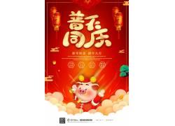 普天同庆猪年祝福海报