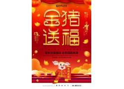 金猪送福新年祝福海报