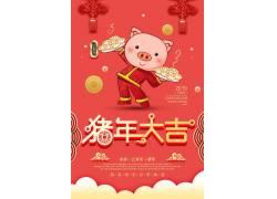 己亥年猪年大吉新春海报