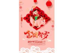 金猪贺岁2019新年祝福海报