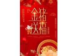 金猪送福红色喜庆节日海报