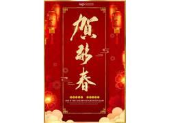 贺新春猪年祝福海报