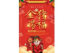 2019金猪赐福新年祝福海报