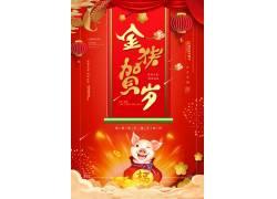 金猪贺岁新年祝福海报