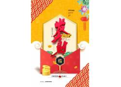 发大财2019新年祝福海报