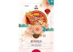 2019新年快乐猪年祝福海报