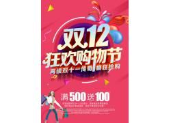 双12狂欢购物节满减抢购活动海报