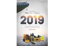 2019韩式宫廷新春祝福海报