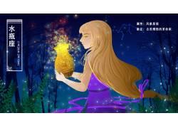 水瓶座女孩插画图片