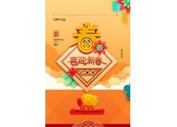 猪年喜迎新春海报