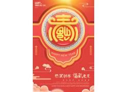 猪年春节中国风海报图片