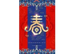 猪年中国风海报图片