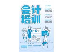 蓝色卡通会计培训海报