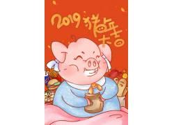 2019猪年PSD分层素材图片