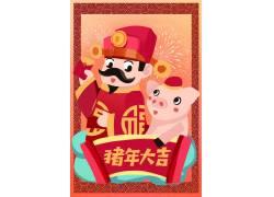 财神猪年PSD分层素材图片