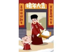 卡通猪年PSD分层素材图片